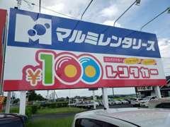 100円レンタカー富谷店☆レンタル、リースOK☆
