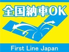 北海道から沖縄まで全国に納車いたします。遠方の方も是非ご相談ください。