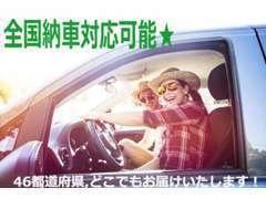 ★北は北海道、南は沖縄まで全国のお客様へ登録後、ご自宅までご納車させて頂いております。