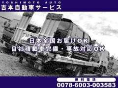 【日本全国納車可能】自社積載車を完備しておりますので万が一のトラブルにもご対応が可能です!