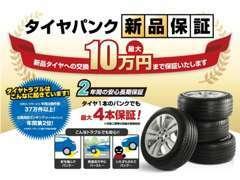 タイヤに関する保証もご用意しております♪気になる方はぜひお問合わせください!お待ちしております!