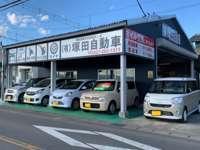 塚田自動車 null
