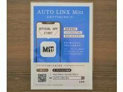 AUTO LINX Mitt 公式アプリ始めました。新着在庫情報はもちろん、ご来店予約や整備点検予約が可能です。