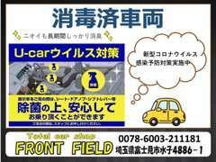コロナ対策はもちろん、車内の消毒もしっかりしています!気になるニオイもしっかり消臭☆長期間持続するので安心です!