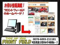 お得な情報満載!当社のホームページが完成しました! ☆http://frontfield7.jp/☆ 是非アクセスしてみてください♪