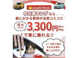 中古車のリースも可能です。月々3300円からお探しが可能です。軽自動車でも普通車でもご希望のお車があれば全国からお探し致します。詳しくはこちらhttps://www.589.co.jp/used/
