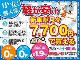 新車が頭金・ボーナスなしで月々7700円から乗れるプランもございます。月々をとにかく安くしたい方におススメ!!https://www.589.co.jp/shinsha-king/