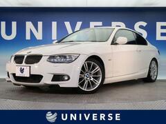 BMW 3シリーズクーペ の中古車 325i Mスポーツパッケージ 愛知県名古屋市瑞穂区 137.0万円
