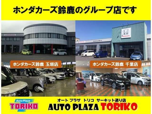 ◆新車ホンダディーラーのホンダカーズ鈴鹿の総合中古車センターです◆ディーラー基準でワンクラス上のサービスで安心とご満足をご提供させて頂きます◆