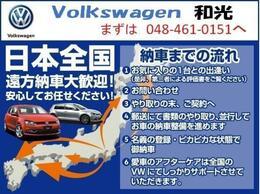 北海道から沖縄まで遠方の方も積極的に 販売させて頂いておりますのでご相談下さいませ! 詳しくは★在庫確認見積もり依頼★をクリックするか★048-461-0151★までお電話下さいませ。
