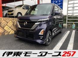 日産 ルークス 660 ハイウェイスターX 快適A・LED・左PS・全方位・届出済未使用車