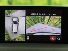 オプション【全方位カメラ】搭載!空の上から見下ろすような視点で駐車が可能☆前後左右の状況を把握でき、安心して駐車が可能です!
