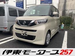 日産 ルークス 660 X 快適A/左パワスラ/全方位/届出済未使用車