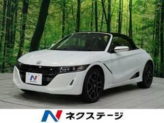 ホンダ S660 の中古車 660 アルファ 愛知県日進市 399.9万円