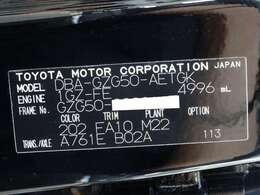 車両重量:2,050KG 車両総重量:2,325Kg ボディカラー:神威エターナルブラック【202】トリムカラー:FA10