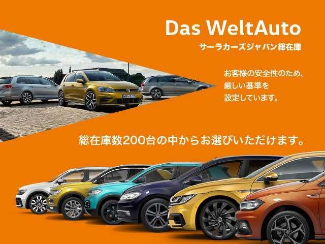 サーラカーズの在庫であれば全車VW富士にてご案内できます。」
