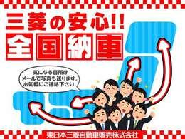 北海道から沖縄まで、全国のお客様へ販売可能です。ご注文書類は郵送でやりとりさせて頂けます。ご納車もご自宅までのお届けをお手配させて頂く事が可能です。