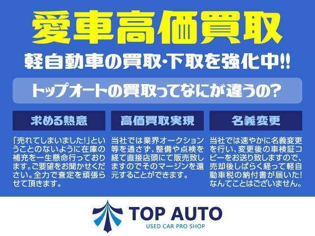 【高価買取いたします!】お乗り換えをご検討のお客様必見!店頭にて査定を実施、ご希望に添えられるよう頑張ります!軽自動車、普通車、輸入車なんでも承ります!買取りのみも可能です!