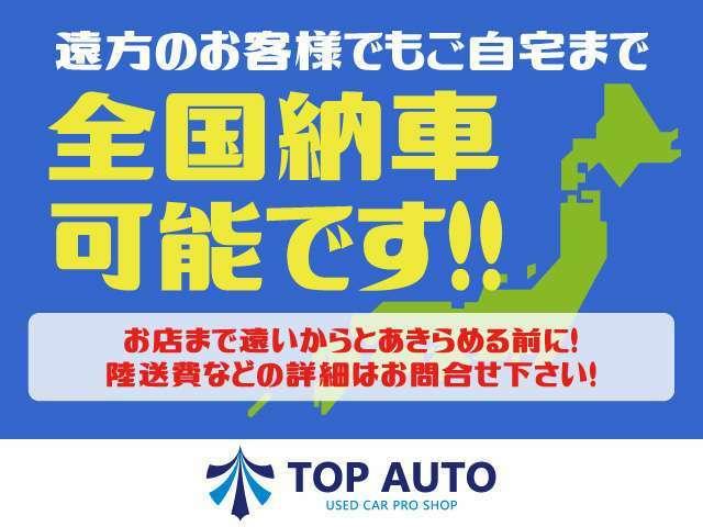 【全国納車OK】北は北海道、南は九州、沖縄まで、全国どこでも納車を承ります!