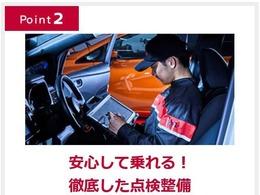 ♪ 日産テクニカルスタッフが責任を持って車の隅々まで点検整備します!安心出来る車を届けます! ♪