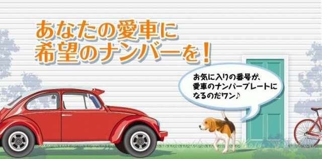 Bプラン画像:あなたのお好きなナンバープレートが愛車に付きます!(抽選対象番号の場合は料金が変わりますので詳しくはスタッフまで!!)