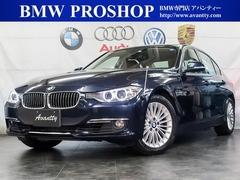 BMW 3シリーズ の中古車 320i ラグジュアリー 神奈川県横浜市都筑区 117.0万円