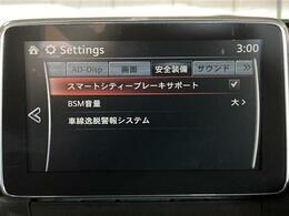 【スマートシティーブレーキサポート/ブラインドスポットモニター/車線逸脱警報システム】