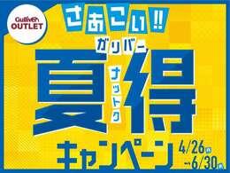 【ガリバー夏得キャンペーン】6/30まで、さあこい!!ガリバー夏得キャンペーンを開催!!お得なセール車両ご用意しております。ぜひこの機会にご来店お待ちしております。