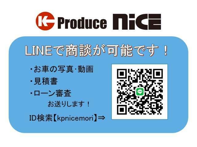 LINEでのお問い合わせも承っております♪LINE ID<kpnicemori>で検索☆※ご登録後は「氏名」「ご要望」を明記の上、一度メッセージをご送信くださいますようお願いいたします。