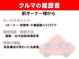 買取直販ならではの車の履歴書になります!何かご不明な点があればご連絡下さい!