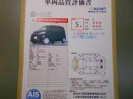 AIS社の車両検査済み!総合評価5点(評価点はAISによるS~Rの評価で令和2年8月現在のものです)☆是非、店頭で実車ともどもご確認下さいませ。お問合せ番号は40070402です♪