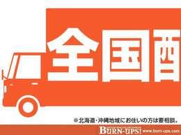 全国配送無料(北海道、沖縄地域要相談)詳細は店頭に電話を下さい。