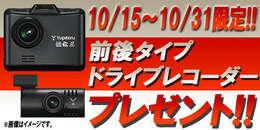 10月15日(木)~10月31日(土)の期間中、『期間限定!前後タイプドライブレコーダープレゼント!』と題し、該当期間中ご契約のお客様に、前後タイプドライブレコーダーサービスにてご対応させて頂きます!