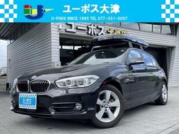 BMW 1シリーズ 118d スポーツ 禁煙・アクティブクルーズ