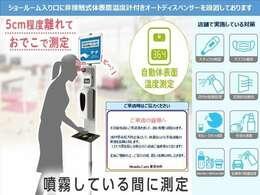 ショールーム入り口に、非接触式体表温度計付きオートディスペンサーを設置しております。