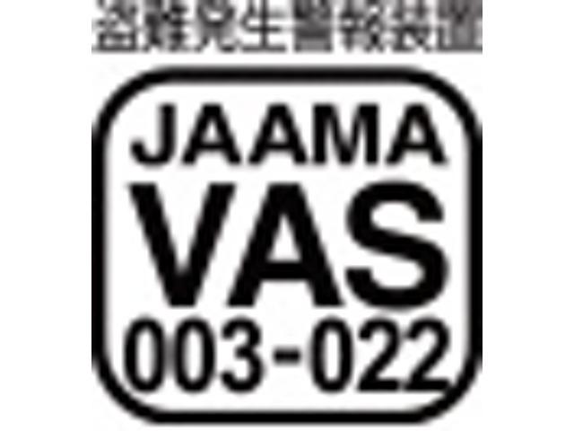 Bプラン画像:車両に装着する盗難発生警報装置やイモビライザには国土交通省が定めた道路運送車両法で規定された技術基準がありArgus Jは、VASマークを取得。登録品の証であるJAAMA自主基準登録証も付属されております。