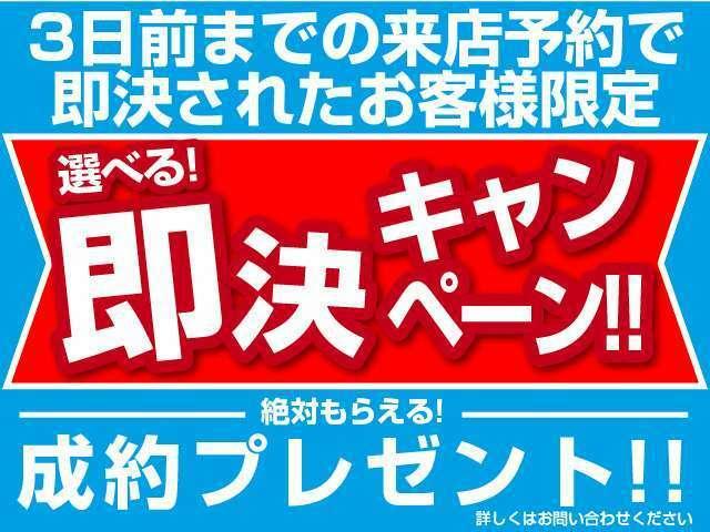 即決のお客様に限り、最大22万5千円もお得なキャンペーン実施中!!