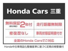 ■ホッと保証■この車両は「ホッと保証」適用車です2年間 走行距離は無制限、全国のホンダディーラーで保証修理がお受け頂けます。三重県外の方のご購入も大歓迎です!お気軽にお問合せ下さい(*^^*)