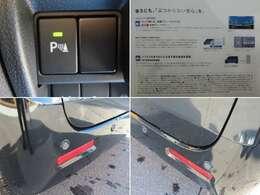 リヤバンパーに4つの超音波センサーを内蔵し、車両後方にある障害物を検知 後ろにもぶつからない安心!