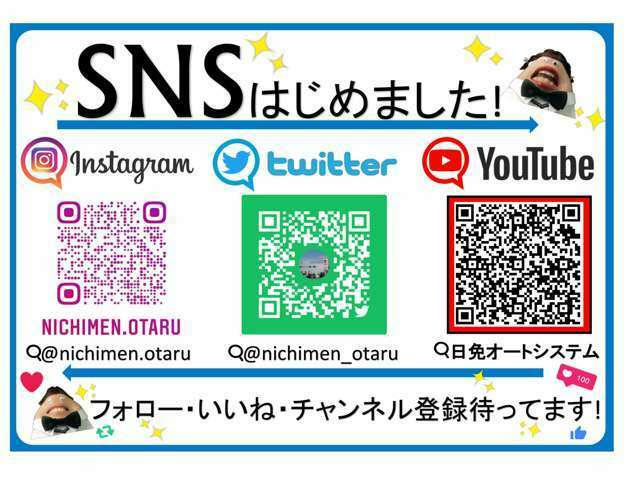 Aプラン画像:ホームページURL→http://www.nichimen-g.co.jp/otaru 公式instagramアカウント→nichimen.otaru 公式Twitterアカウント→nichimen_otaru#ニチメン小樽 でどしどし投稿お待ちしております!!