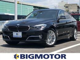 BMW 3シリーズグランツーリスモ 320i ラグジュアリー HDDナビ/シート フルレザー/EBD付ABS