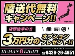 全国陸送納車致します!北は北海道!南は奄美大島や沖縄まで!お気軽にお問い合わせ下さい!