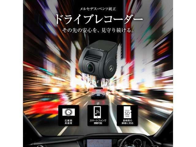 Bプラン画像:MB純正ドライブレコーダー!きれいな画像で上下左右の広い範囲の画像を記録することが可能です!■事故の際の記録確認にも役立ちます。 ※車両によりリアカメラ取付不可の場合がございます。