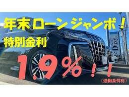特別低金利1.9%☆頭金0円.最長120回払い可能.残価設定 Order Made Loan