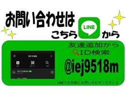RISE四日市北店では公式LINEを開設!◇@iej9518m◇友達登録していただくと、より詳しくお車の状態や気になる所の画像をお送りしたり、ご相談なんかも受付中です♪お気軽にお問い合わ