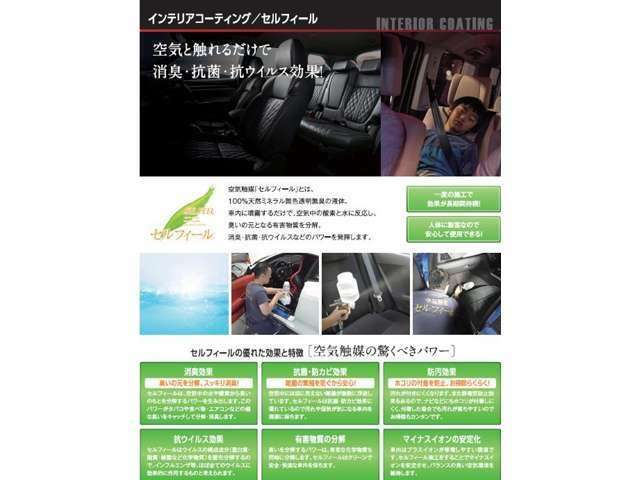空気触媒「セルフィール」施行可能車輛。消臭効果・抗菌防カビ効果・某汚効果・抗ウイルス効果・有害物資の分解・マイナスイオンの安定化。人体に無害なので安心して使用できます。お気軽にお問い合わせください。