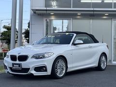 BMW 2シリーズカブリオレ の中古車 220i Mスポーツ 静岡県焼津市 328.0万円