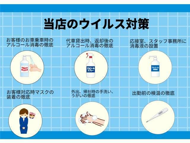 当店ではコロナウイルス対策も徹底して行っておりますので、ご安心してご来店下さい。