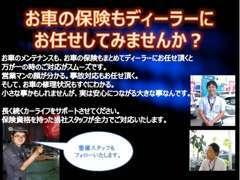 お車の事も、保険の事も合わせて九州マツダ曽根店にお任せください。保険資格を有したスタッフがカーライフをサポート致します。