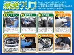 当店のお車は、ルームクリーニングとボディクリーニングでクルマの内外装をまるごと洗浄済み!皆様から大好評を頂いております。